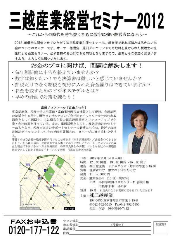 2012経営セミナー チラシ.jpg