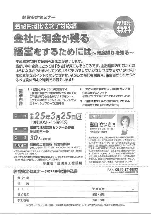 2013.03.15.173356-2.jpgのサムネイル画像