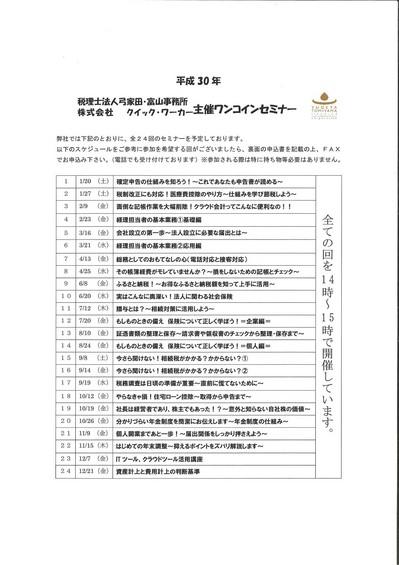 平成30年ワンコインセミナー表.jpg