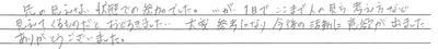 岡本電業社様②-1.jpg