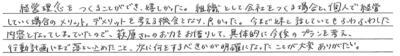 麻衣様アンケート-2.jpg
